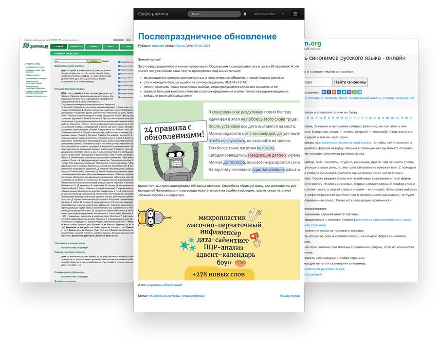 onlajn-servisy-kotorye-oblegchayut-rabotu-avtora-nad-statej